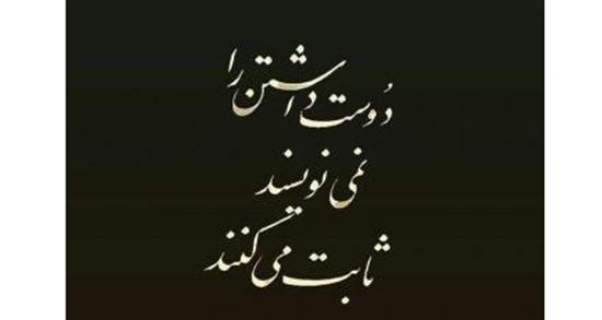 شعر در مورد دوست داشتن واقعی ، معشوق پنهانی از مولانا و حافظ