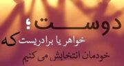 دوبیتی درباره دوست خوب ، دوبیتی درباره دوست از مولانا و شهریار