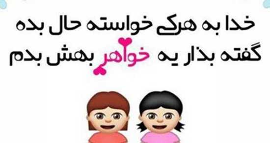 متن زیبا برای دوست داشتن خواهر ، شعر کوتاه و دلنوشته برای خواهر