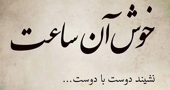 شعر دوستانه عاشقانه ، شعر عاشقانه دوستانه کوتاه + شعر رفیق مولانا
