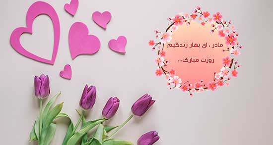 متن دوست دارم مادر ، متن زیبا برای قدردانی از مادر + مادر مهربانم دوستت دارم