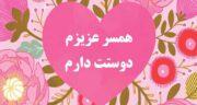 عاشقانه دوستت دارم عشق من ، به انگلیسی + عاشقانه تا ابد دوستت دارم