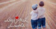 شعر دوستی و همدلی ، شعر کودکانه در مورد دوستی و همدلی و رفاقت