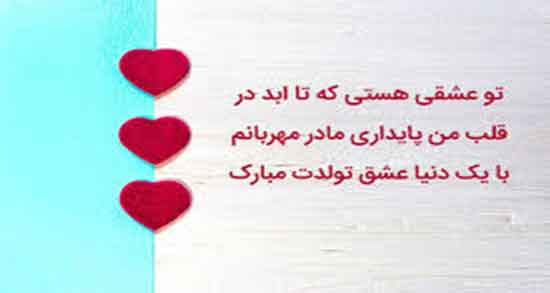 مادر مهربانم دوستت دارم ، مادر گلم دوستت دارم ، مادرم دوستت دارم چون ، متن مامان دوستت دارم