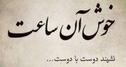 شعر درباره دوست بد ، شعر حافظ در مورد خیانت دوست بی وفا