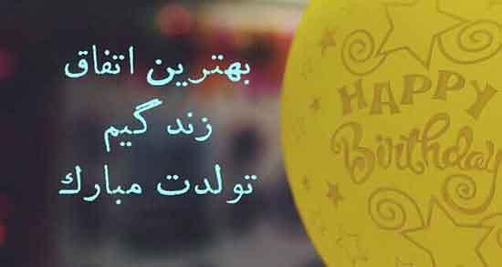 متن شعر تولدت مبارک عشقم ، استوری پیشاپیش تولدت مبارک عشقم