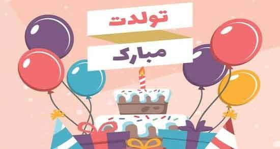 متن کوتاه تولدت مبارک خواهرم ، دلنوشته و متن ادبی خواهرم تولدت مبارک