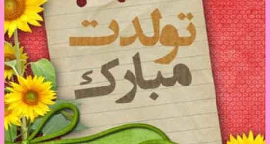 متن شعر تولدت مبارک رفیق من ، متن تولدت مبارک رفیق قدیمی من