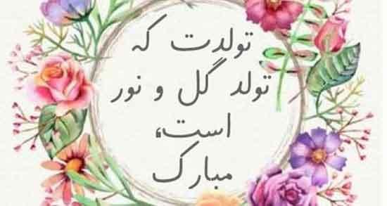 جملات زیبا تولدت مبارک رفیق ، متن و عکس تولدت مبارک رفیق جان در اینستا
