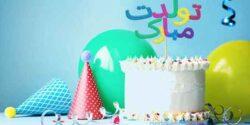 پیام های تولدت مبارک عاشقانه ، متن پیشاپیش تولدت مبارک عشقم