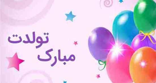 جملات زیبا تولدت مبارک برای دوست ، متن تبریک تولدت مبارک رفیق قدیمی