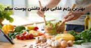 رژیم غذایی مناسب برای سلامت پوست