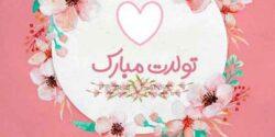 متن کپشن تولدت مبارک ، عشقم و رفیق + متن تولدت مبارک عشقم