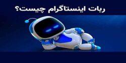 ربات اینستاگرام چیست؟ بهترین ربات کدام است؟