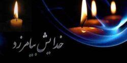 پیام تسلیت درگذشت پدر دوست ، عکس نوشته تسلیت پدر دوست صمیمی