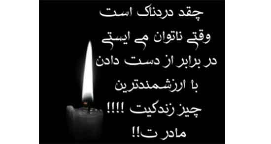 پیام دلداری فوت ، شعر و متن زیبا دلداری برای فوت مادر و پدر