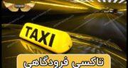 رزرو تاکسی تلفنی فرودگاه امام