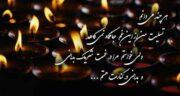 شعر برای مرگ عزیز ، دلنوشته و شعر در مورد مرگ عزیز از حافظ و مولانا